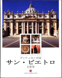The Basilica of Saint Peter in the Vatican (Japanese version)